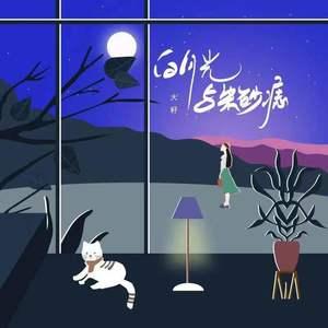 白月光与朱砂痣-大籽
