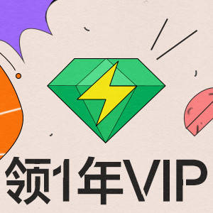 QQ音乐活动  教师免费领取1年VIP会员