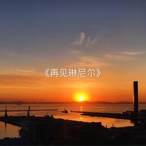 新学校废物合唱团《再见琳尼尔》[FLAC/MP3-320K]