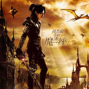 周杰伦-专辑《魔杰座》 [FLAC/MP3/MP4] –2008年8月12日