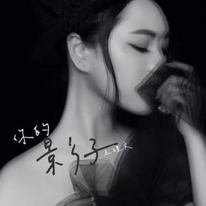 王理文《你的影子》[FLAC/MP3-320K]