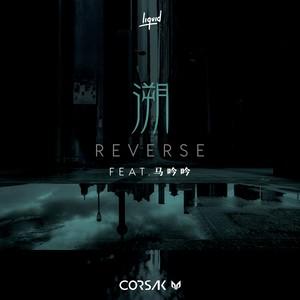 马吟吟《溯 (Reverse) feat》[FLAC/MP3-320K]