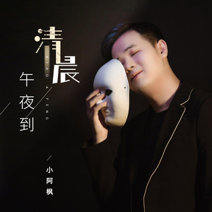 小阿枫《午夜到清晨》[FLAC/MP3-320K]
