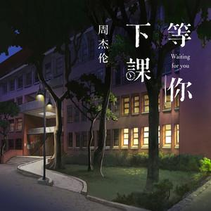 周杰伦《等你下课(with 杨瑞代)》[FLAC/MP3-320K]