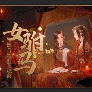三无MarBlue/祖娅纳惜《女驸马·她与她的花烛前》[FLAC/MP3-320K]